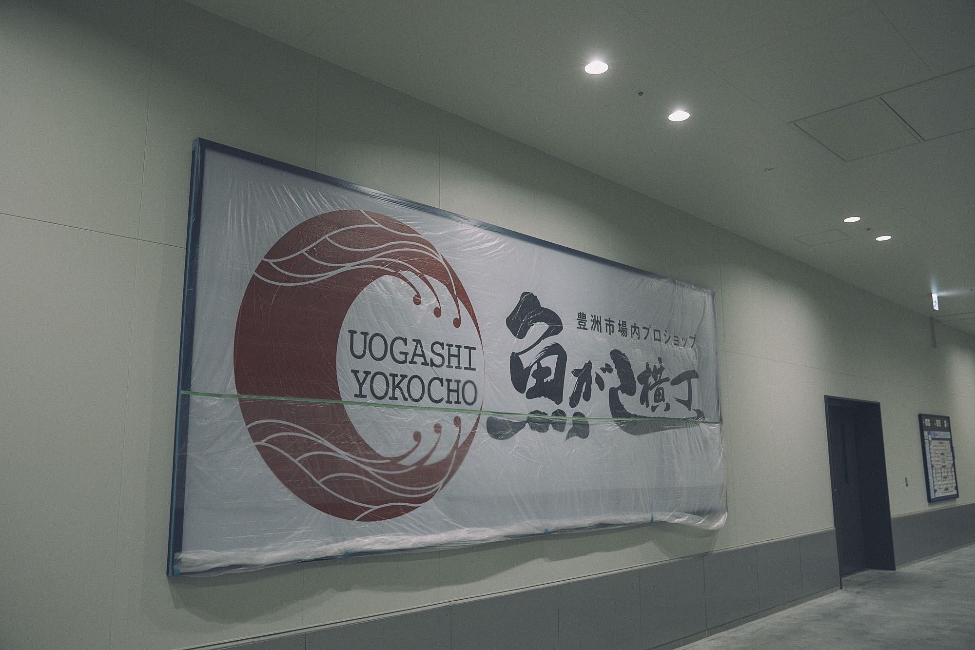 豊洲市場内の看板の写真
