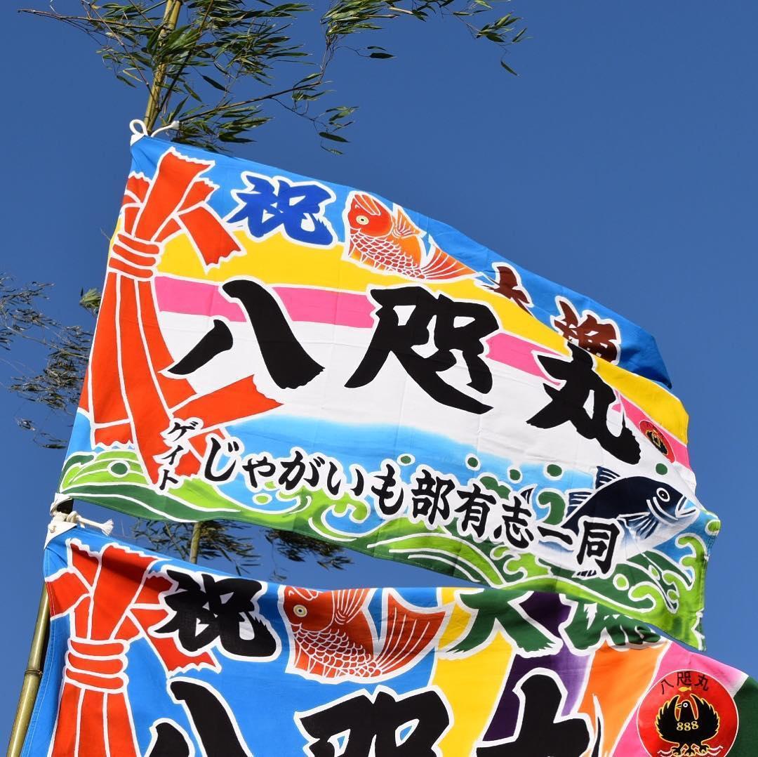 ゲイト率いる「八咫丸(やたまる)」の大漁旗の写真