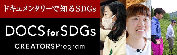 DOCS for SDGs - ドキュメンタリーで知るSDGs
