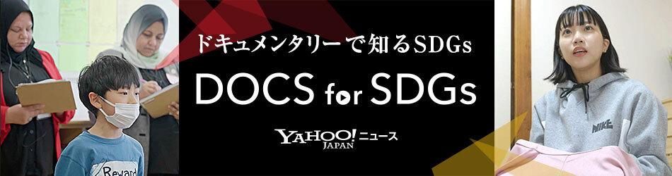 ドキュメンタリーで知るSDGs DOCS for SDGs