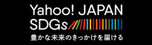 Yahoo!Japan SDGs 豊かな未来のきっかけを届ける