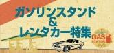 ガソリンスタンド・レンタカー特集