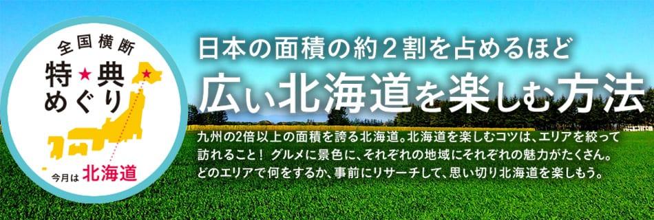 エリア特集_北海道