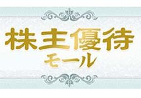 株主優待モール