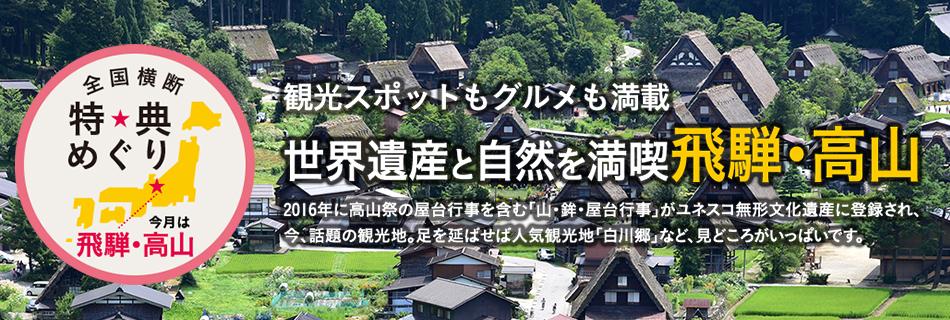 エリア特集 飛騨・高山