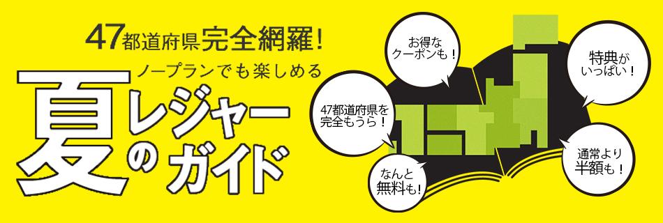 8月大特集(夏のレジャーガイド)