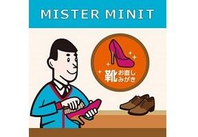 ミスターミニット