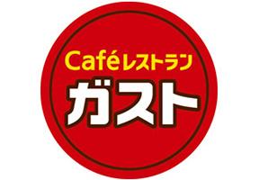 Cafe レストラン ガスト