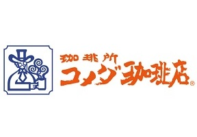 【対象店舗限定】コメダ珈琲店