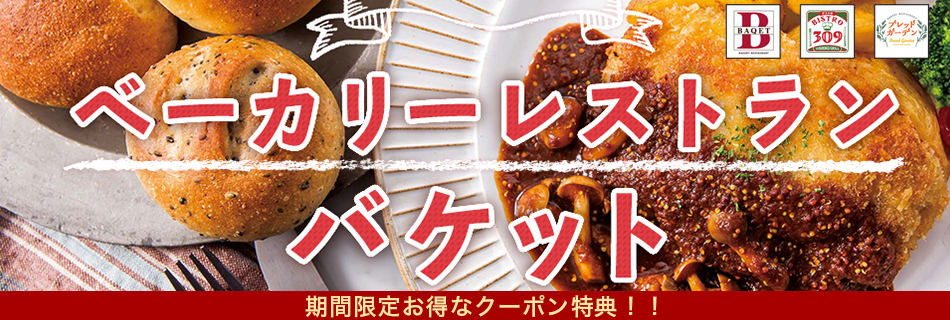 【食べタイム】「BAQET」「ビストロ309」「ブレッドガーデン」特集