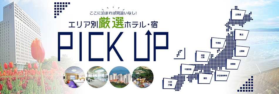 施設PICKUP特集(宿泊)