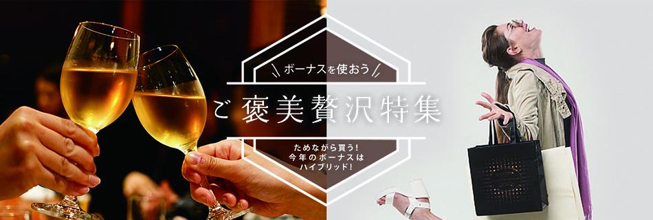 (サービス・グルメ)ボーナス特集