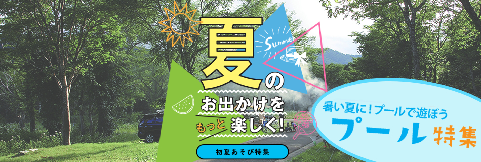 会報誌7月号_初夏あそび(仮:大特集)