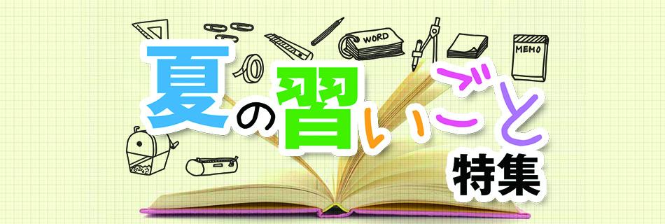 会報誌7月号_夏の習い事特集(サービス)