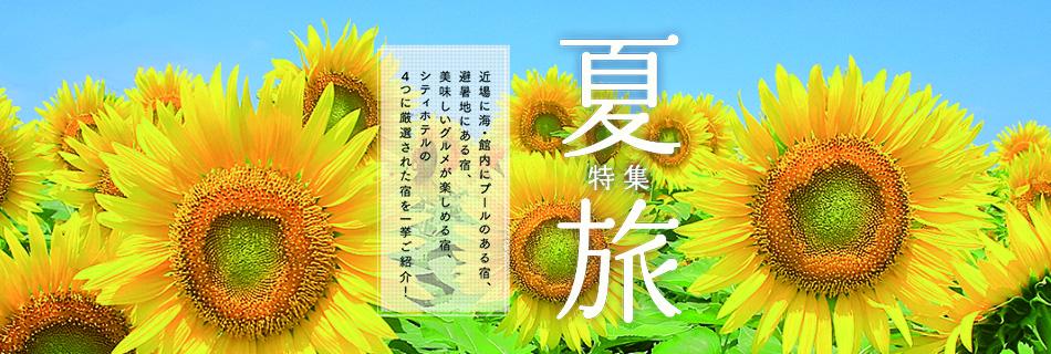 会報誌7月号_夏旅特集(宿泊)