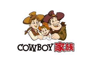 カウボーイ家族<各店共通 ※対象外店舗あり>