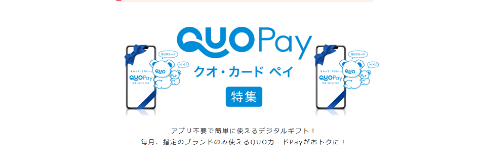 QuOカードPay特集