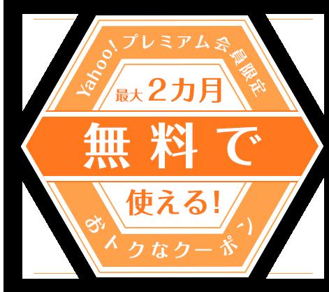 Yahoo!プレミアム会員限定 デイリーPlus月額会員費540円(税込) 最大2カ月無料