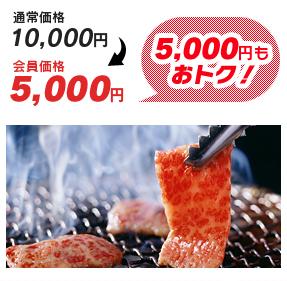 通常価格10,000円→会員価格5,000円「5,000円もおトク!」