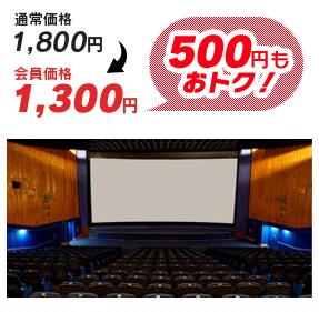 通常価格1,800円→会員価格1,300円「500円もおトク!」