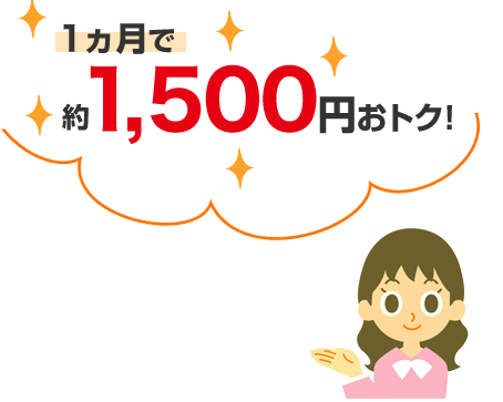 1ヵ月で約1,500円おトク!