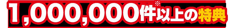 1,000,000件※以上の特典