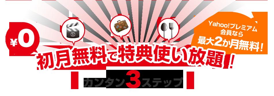 (¥0)初月無料で特典使い放題!Yahoo!プレミアム会員なら2ヵ月無料!カンタン3ステップ