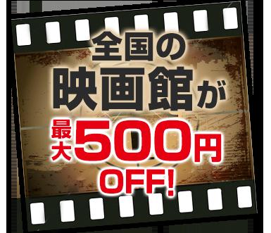 全国の映画館が最大500円OFF!