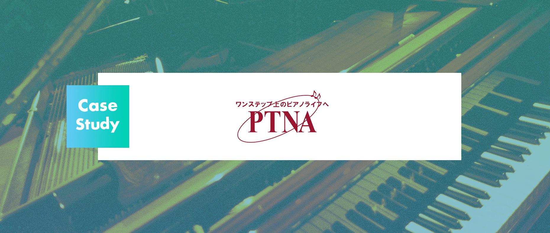 一般社団法人全日本ピアノ指導者協会様