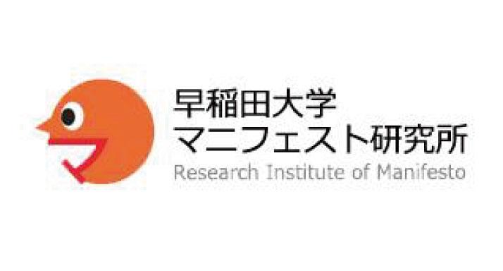早稲田大学マニフェスト研究所