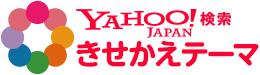 Yahoo!検索を「くまのプーさん」にきせかえよう