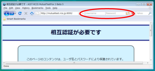 図2: HTTP Mutualアクセス認証でログインが可能なときの様子