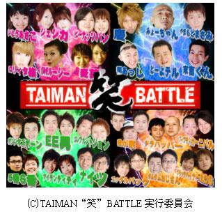 "TAIMAN""笑""BATTLE"