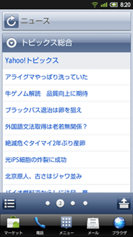 Yahoo!ニュース トピックス