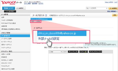 メールアカウント設定画面で「外部メールの設定」をクリック