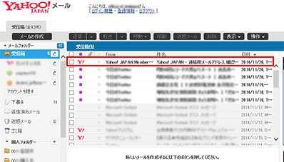 Yahoo!メールに確認メールが届きます