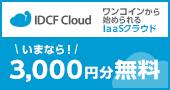 世界最速クラスのサーバー作成 IDCF Clioud ワンコインで始めるクラウド