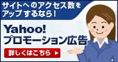 サイトへのアクセス数をアップするなら! Yahoo!プロモーション広告