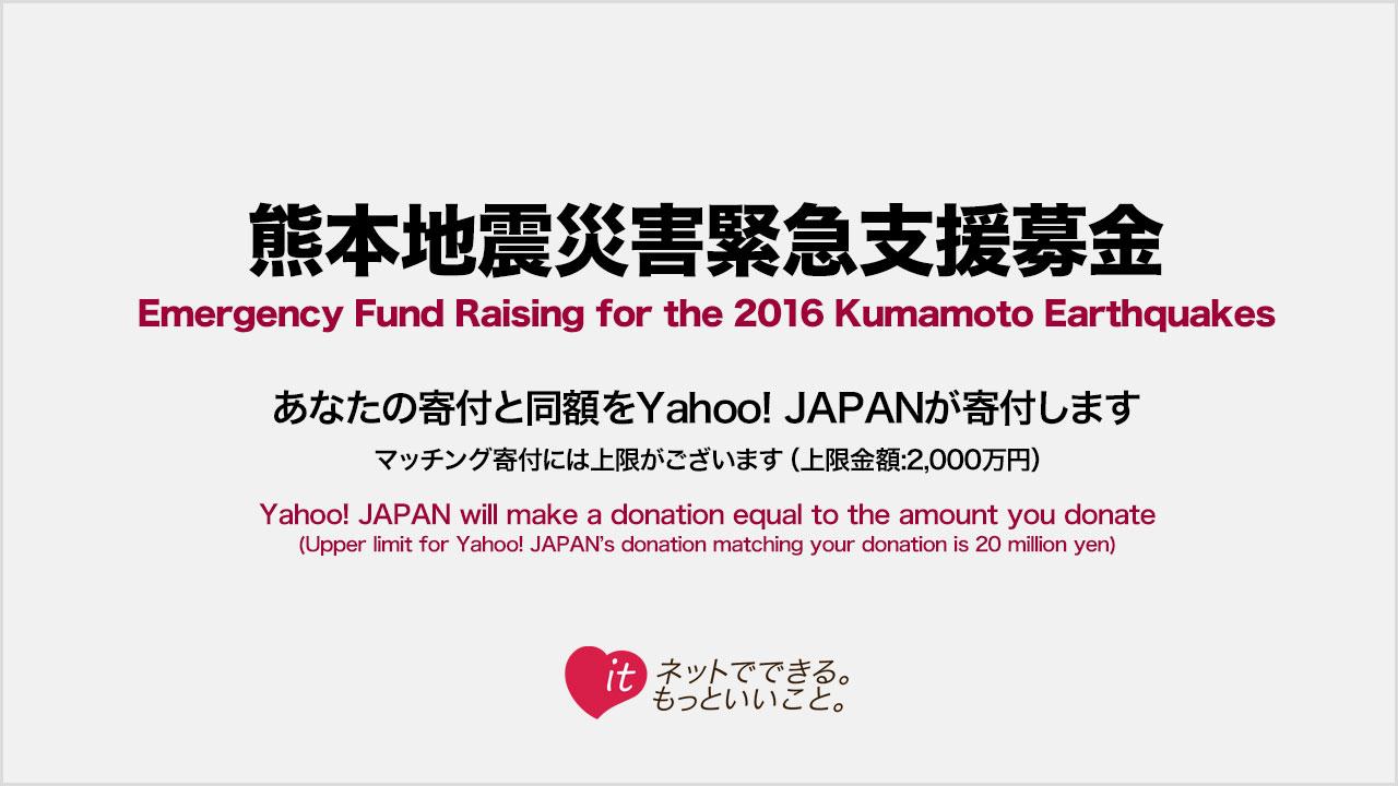 [【Yahoo!基金】熊本地震災害緊急支援募金]の画像