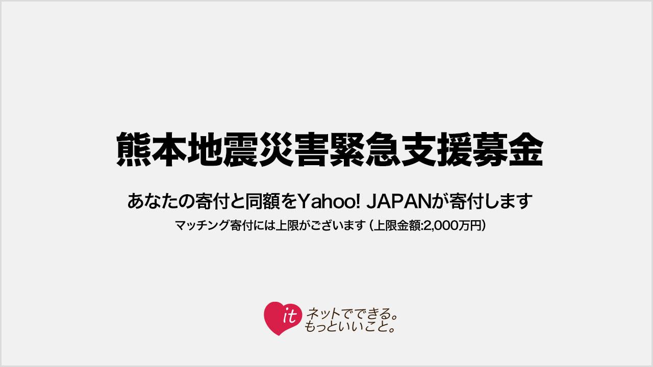 【Yahoo!基金】熊本地震災害緊急支援募金                Facebookコメントで寄付先への応援をお願いします