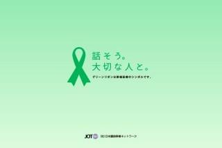 [あなたの意思で救える命 移植医療にご支援を]の画像