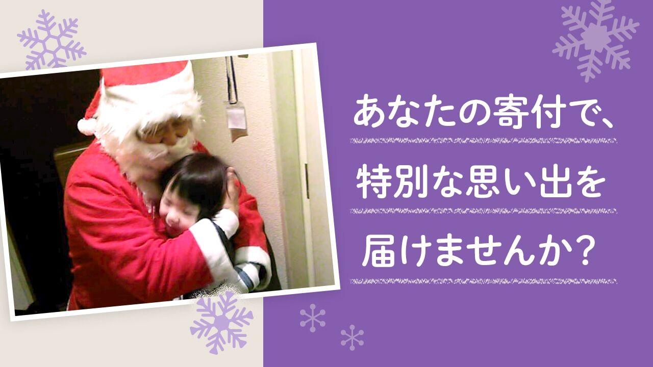 サンタが来ない日本の子ども達にプレゼントと思い出を届けたい!