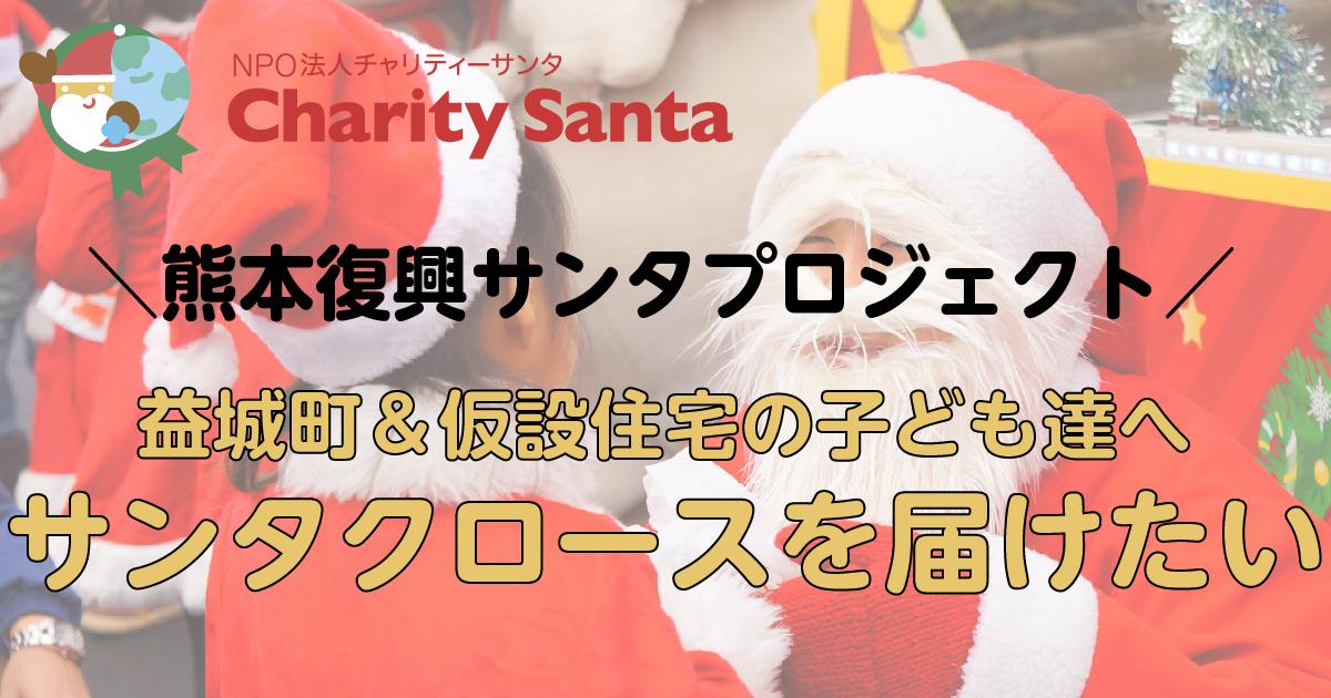 【熊本の子ども達に夢と希望を】益城町&仮設住宅の子ども達にサンタクロースを届けたい!