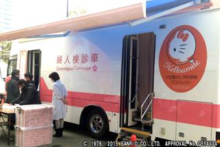 応援キャラクター・ハローキティのロゴのついた検診バス。 より多くの方々に子宮頸がん検診を実際に受診していただくために、「子宮頸がん無料検診イベント」の全国展開を開始。
