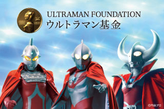 子供たちの今と未来を支援する「ウルトラマン基金