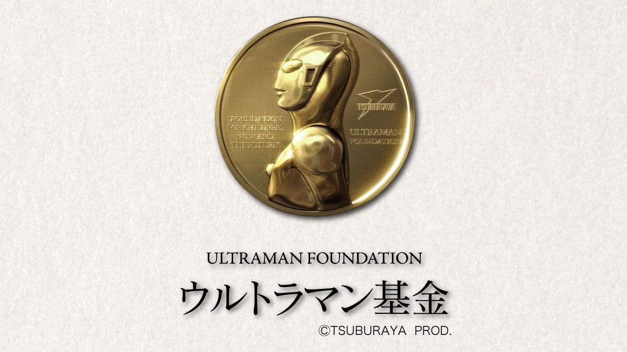 東北の子どもたちのために 今と未来を支援するウルトラマン基金