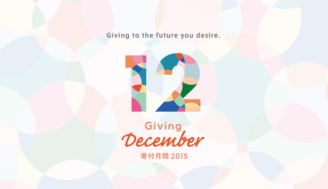 [日本初の「寄付月間~Giving December~」を寄付で応援しよう!]の画像