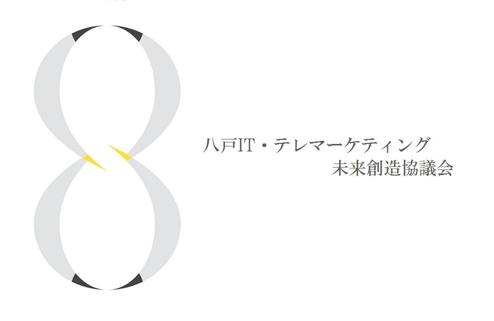 [八戸IT・テレマーケティング未来創造協議会]の画像