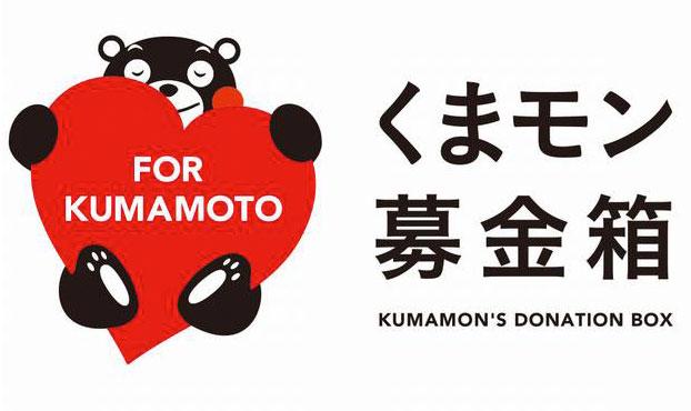 【FOR KUMAMOTO PROJECT】くまモン募金箱