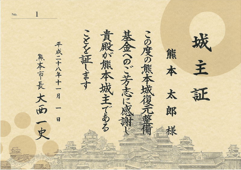 「復興城主」となって熊本市のシンボル熊本城の復旧を応援してください。